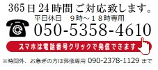 tel:050-5358-4610