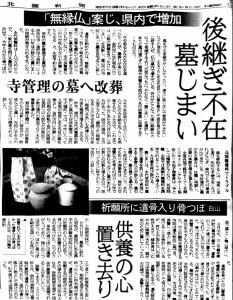 北國新聞2014年8月29日イメージ
