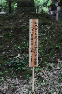 舟木家改葬2