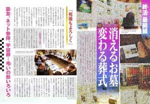 アクタス10月号(2015年9月20日発売号)6-7頁