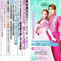 アクタス10月号(2015年9月20日発売号)表紙