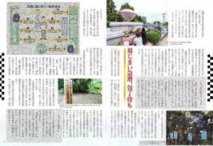 アクタス10月号(2015年9月20日発売号)8-9頁