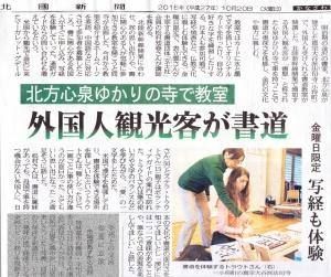 北國新聞書道教室