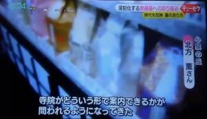 石川テレビ放送・心泉の丘・寺院の対応が問われる時代に