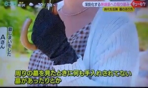 石川テレビ放送・墓じまいをしたAさん