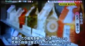 石川テレビ放送・利用者の思い