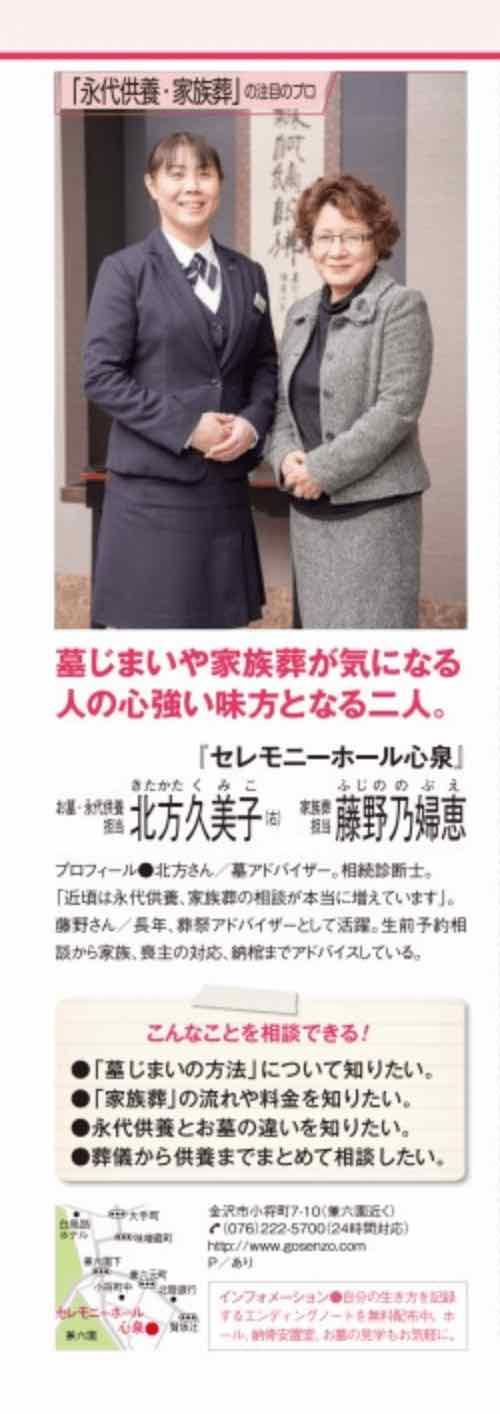 幸せのかたち2016年3月号掲載記事